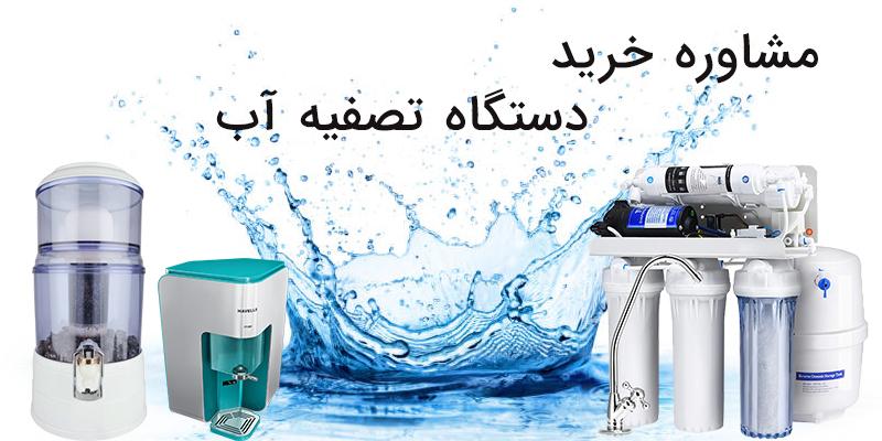 مشاوره خرید دستگاه تصفیه آب خانگی