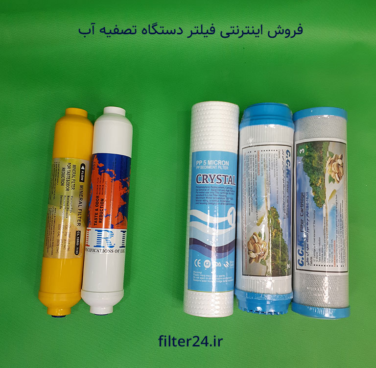 فیلتر دستگاه تصفیه آب شیراز